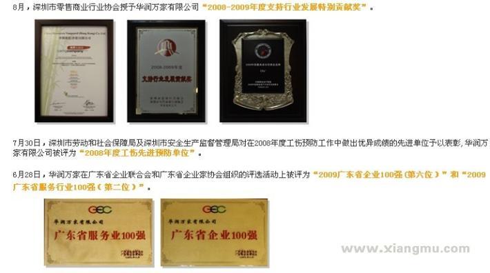央企國有控股企業集團旗下品牌——華潤萬家連鎖超市招商加盟_7