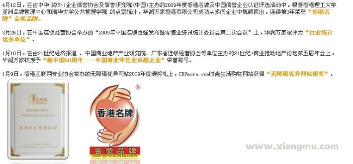 央企國有控股企業集團旗下品牌——華潤萬家連鎖超市招商加盟_8
