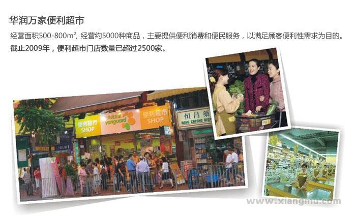 央企國有控股企業集團旗下品牌——華潤萬家連鎖超市招商加盟_12