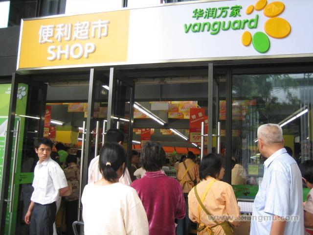 央企國有控股企業集團旗下品牌——華潤萬家連鎖超市招商加盟_13