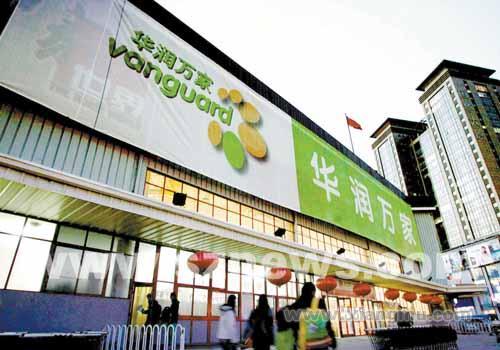央企國有控股企業集團旗下品牌——華潤萬家連鎖超市招商加盟_17