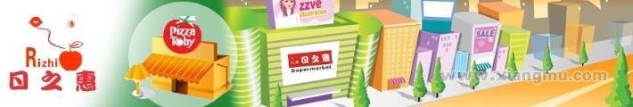 日之惠连锁超市招商加盟_1
