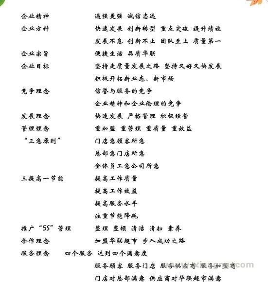 世纪华联连锁超市招商加盟_1