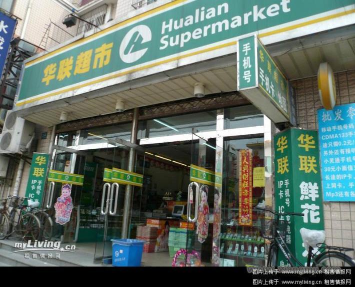 世纪华联连锁超市招商加盟_4