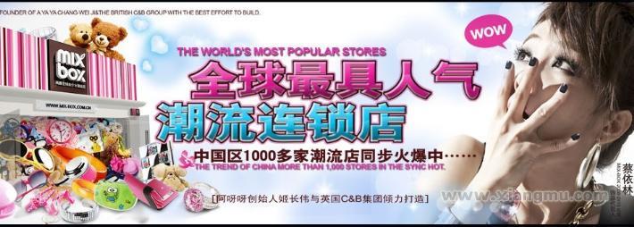 MIX-BOX(美爆)女孩用品潮流店:中国受大学生欢迎TOP品牌_1