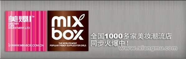 MIX-BOX(美爆)女孩用品潮流店:中国受大学生欢迎TOP品牌_2
