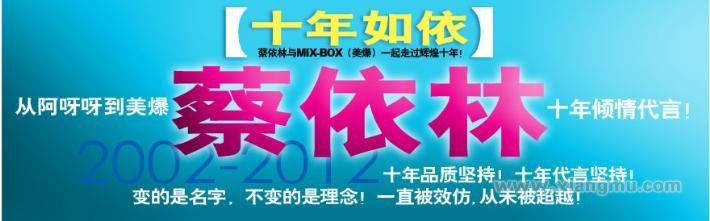 MIX-BOX(美爆)女孩用品潮流店:中国受大学生欢迎TOP品牌_3
