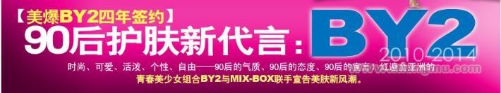 MIX-BOX(美爆)女孩用品潮流店:中国受大学生欢迎TOP品牌_6