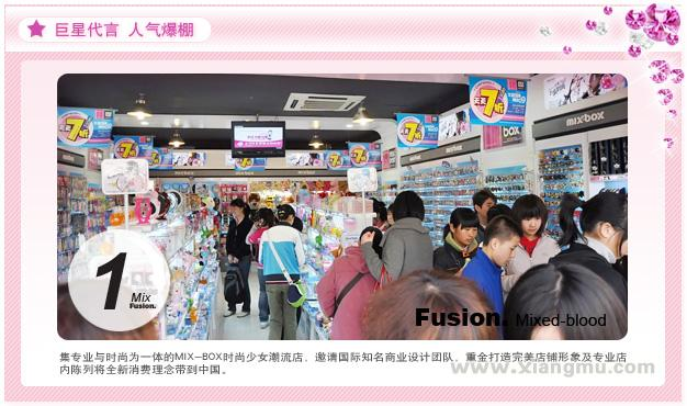 MIX-BOX(美爆)女孩用品潮流店:中国受大学生欢迎TOP品牌_16