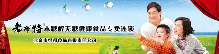 老布特木糖醇无糖健康食品专卖连锁店:国内健康食品大品牌_1