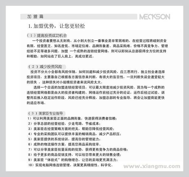 美家臣时尚个人护理用品专卖店:明星品牌_9