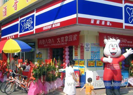 城镇便利店领头羊——上好便利店加盟全国招商_8