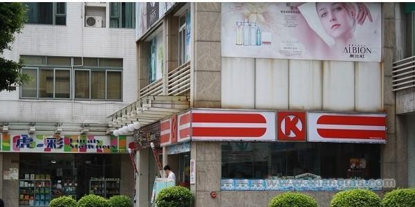 Ok便利连锁店招商加盟_9