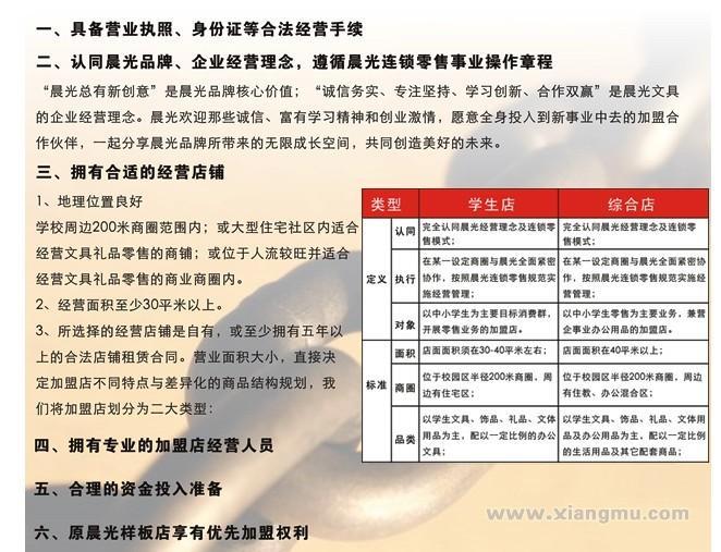 晨光文具:行业内公认的品牌_11