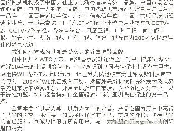 威浪香薰洗鞋连锁店:中国著名连锁品牌_3