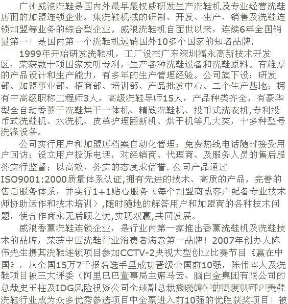 威浪香薰洗鞋连锁店:中国著名连锁品牌_2