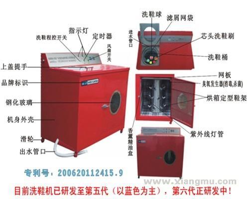 威浪香薰洗鞋连锁店:中国著名连锁品牌_8