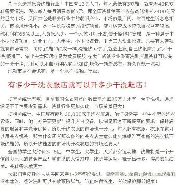 威浪香薰洗鞋连锁店:中国著名连锁品牌_9