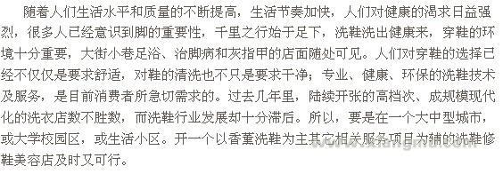 威浪香薰洗鞋连锁店:中国著名连锁品牌_10