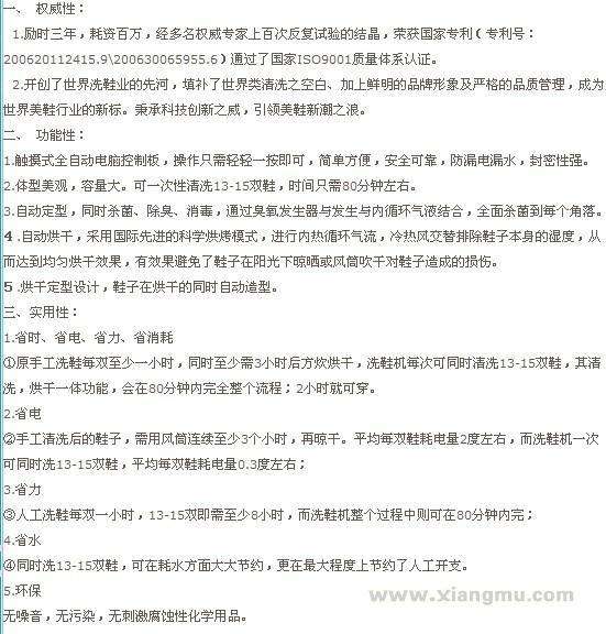 威浪香薰洗鞋连锁店:中国著名连锁品牌_12