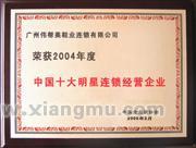 威浪香薰洗鞋连锁店:中国著名连锁品牌_6