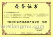 威浪香薰洗鞋连锁店:中国著名连锁品牌_7