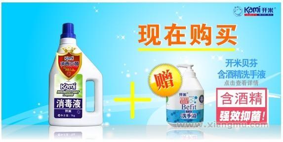 开米环保专卖店:最具市场竞争力品牌_5
