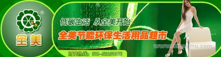 全美节能环保生活用品超市:做中国创意专家品牌_1