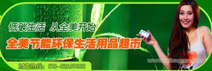 全美节能环保生活用品超市:做中国创意专家品牌_2