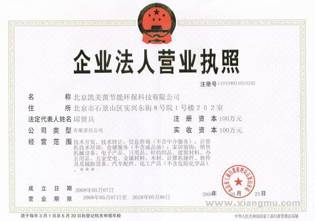 全美节能环保生活用品超市:做中国创意专家品牌_4
