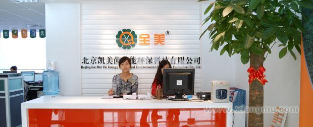 全美节能环保生活用品超市:做中国创意专家品牌_6