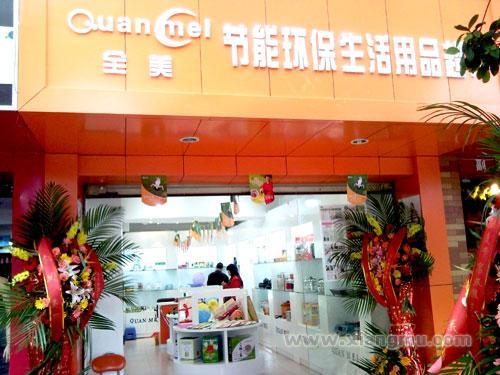 全美节能环保生活用品超市:做中国创意专家品牌_10