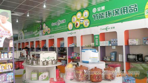 全美节能环保生活用品超市:做中国创意专家品牌_13