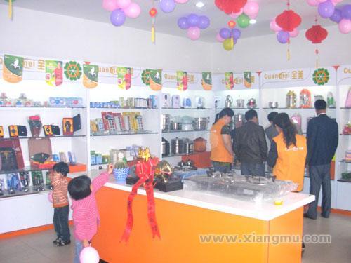 全美节能环保生活用品超市:做中国创意专家品牌_16