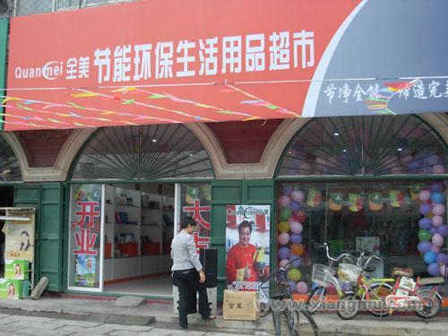 全美节能环保生活用品超市:做中国创意专家品牌_17