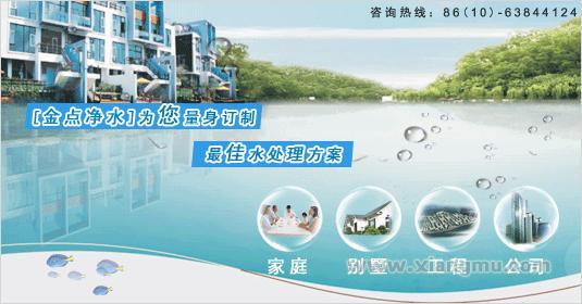 金点净水全国连锁:网上净水设备直销平台_1