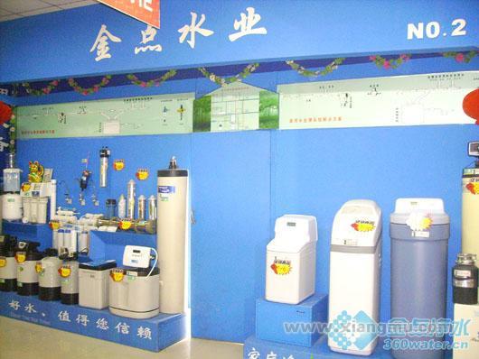金点净水全国连锁:网上净水设备直销平台_8