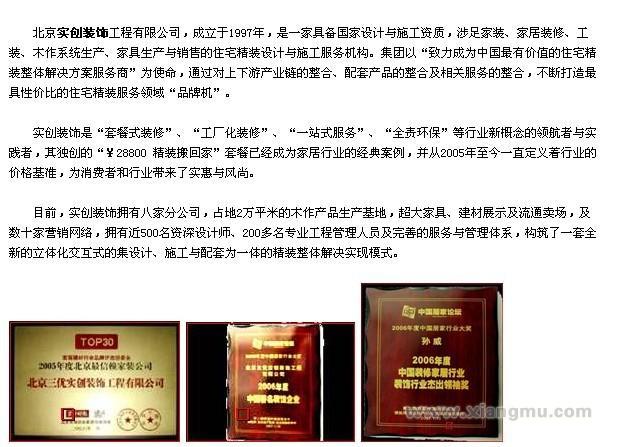 实创装饰——中国十大著名装饰企业_2