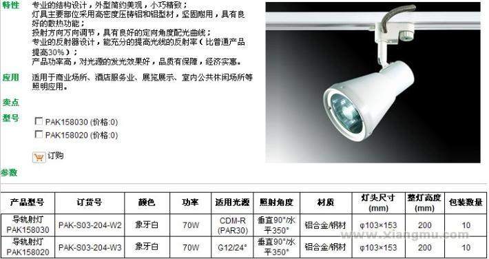 三雄·极光照明:受欢迎电工电气品牌_10