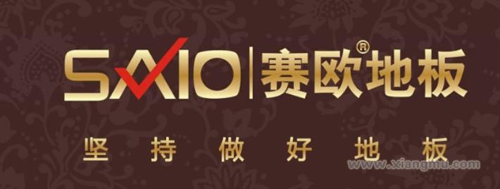 赛欧地板——中国著名品牌_1