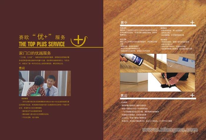 赛欧地板——中国著名品牌_8