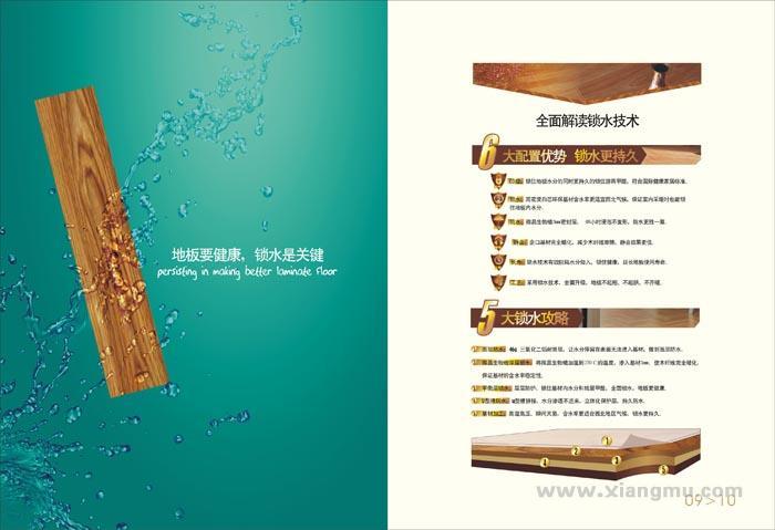 赛欧地板——中国著名品牌_10