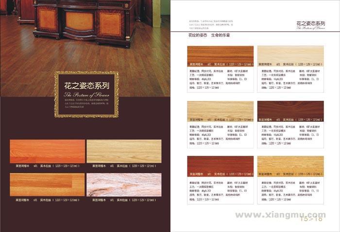 赛欧地板——中国著名品牌_11