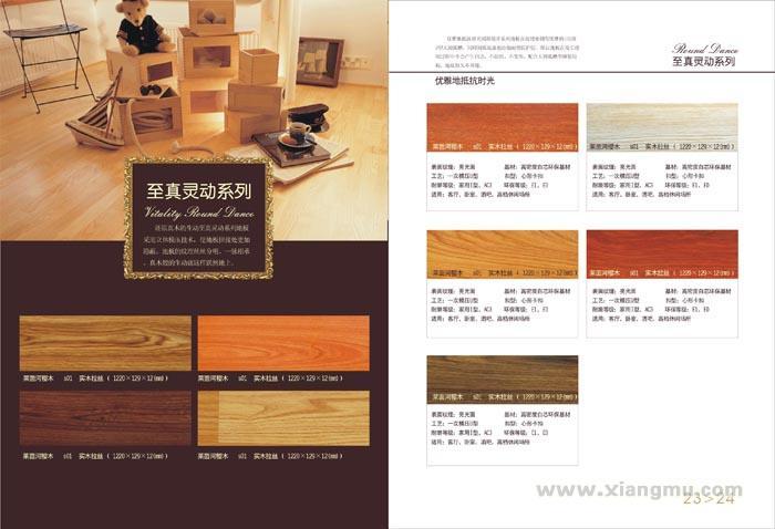 赛欧地板——中国著名品牌_15