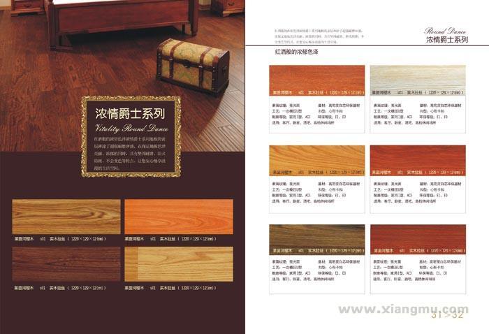 赛欧地板——中国著名品牌_17