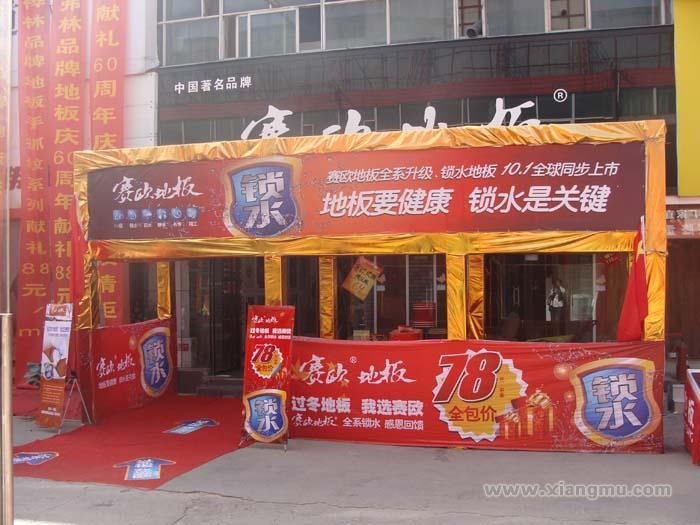 赛欧地板——中国著名品牌_19