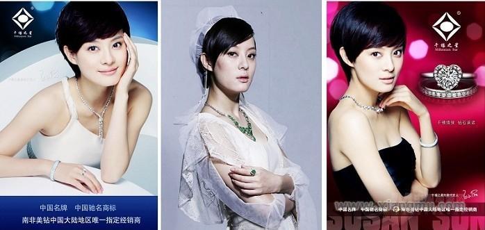 千禧之星珠宝——中国珠宝首饰业驰名品牌_5