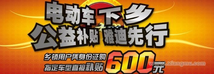 雅迪电动车——中国驰名商标、行业领军品牌_2