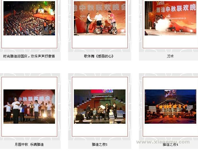 雅迪电动车——中国驰名商标、行业领军品牌_3