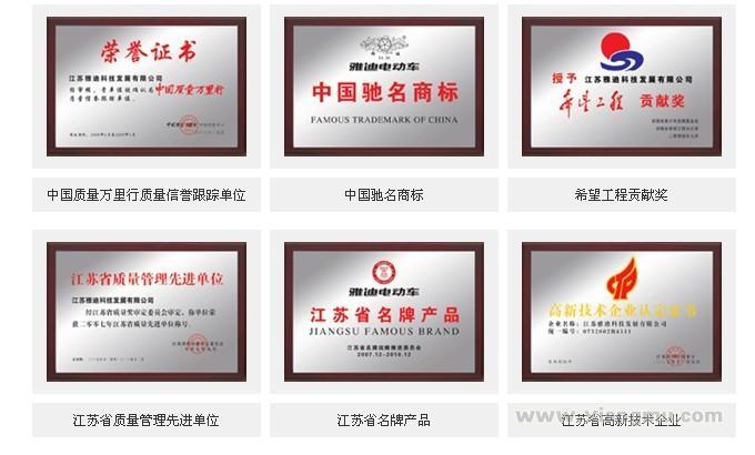 雅迪电动车——中国驰名商标、行业领军品牌_5